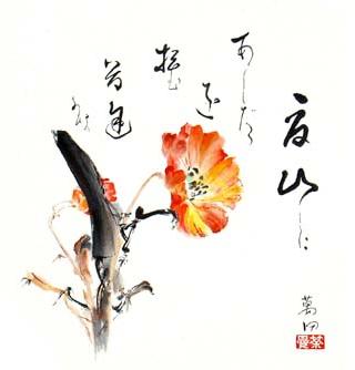 fleur calligraphie